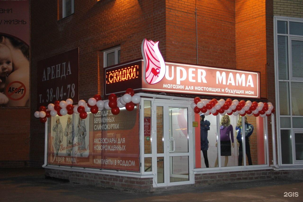 Супер мама интернет магазин альметьевск 16 фотография