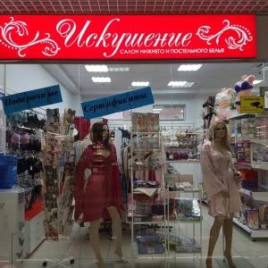 06a2d9eb7b875 Искушение, магазин нижнего белья, Атарбекова, 1/1, Краснодар: фото ...