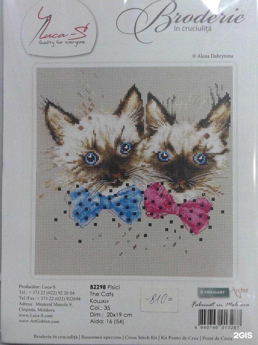 Купить наборы для вышивания из коллекции «Кошки» 96