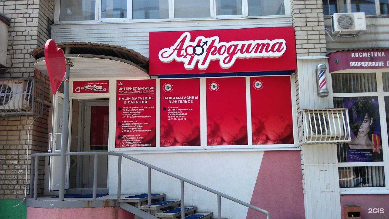 Магазин интим саратов 2 фотография