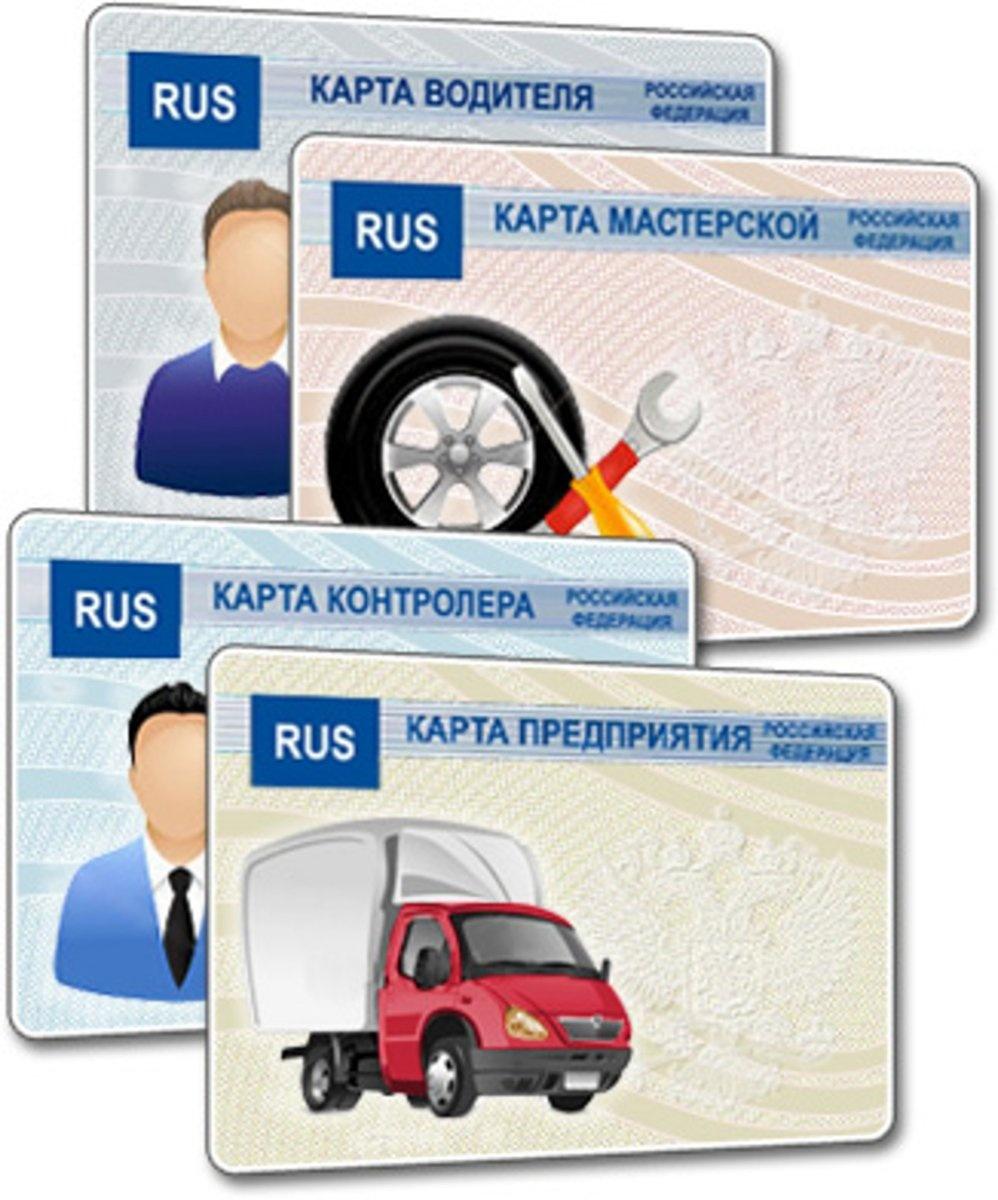 Карта водителя для тахографа: где 45