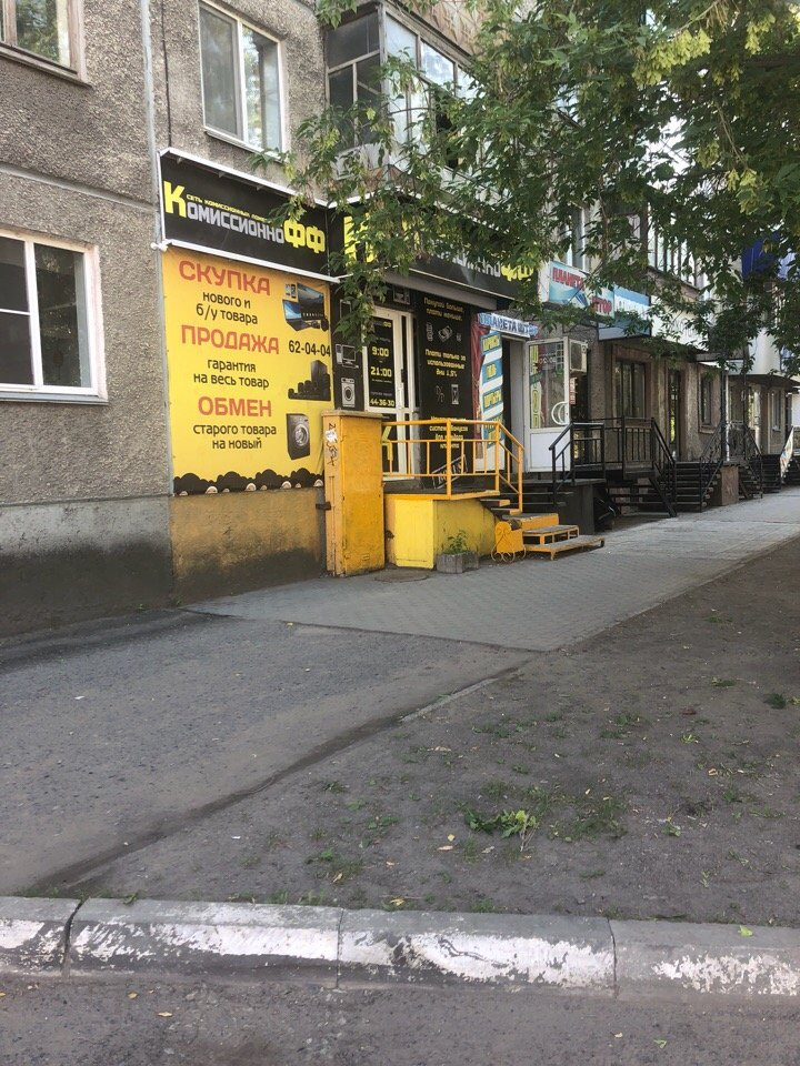 увы оказалась курган адреса коммисионных магазинов без толкателей Урал