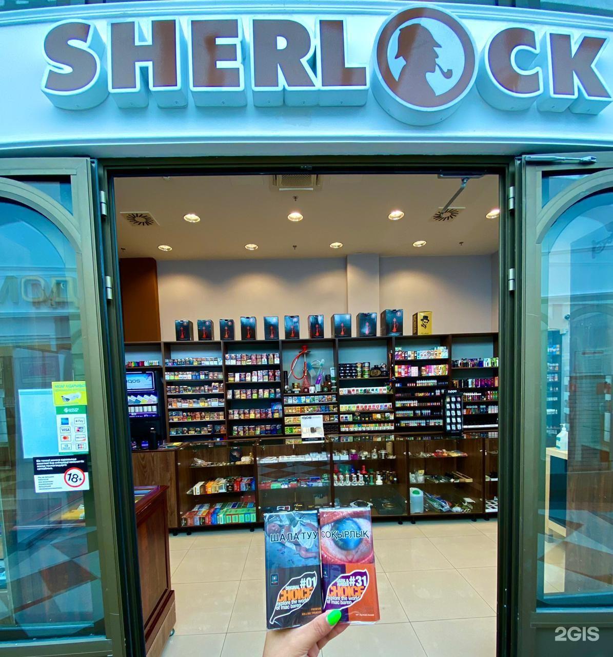 Sherlock магазин табачных изделий табачные изделия в калуге
