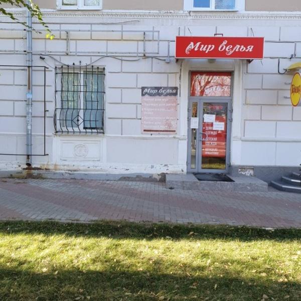 Женское белье в новокуйбышевске саранск дом науки и техники охрана труда