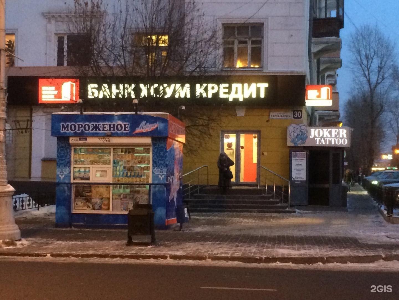 банк хоум кредит в иркутске телефон swiza кредит личный кабинет