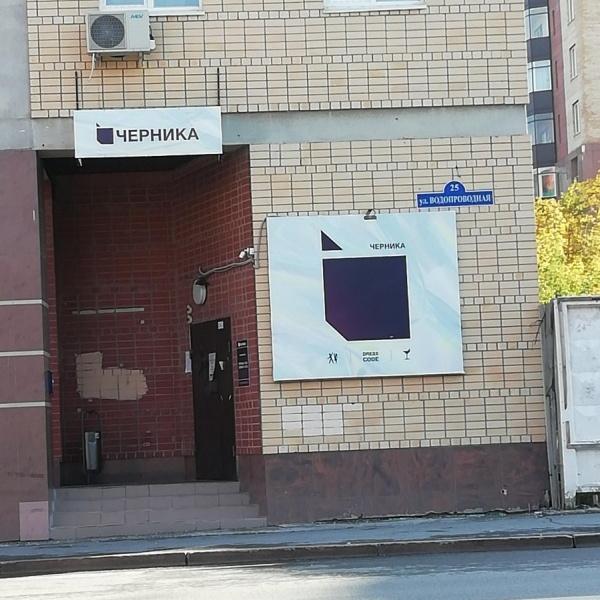 Тюмень закрытые клубы клубы москвы вход платный