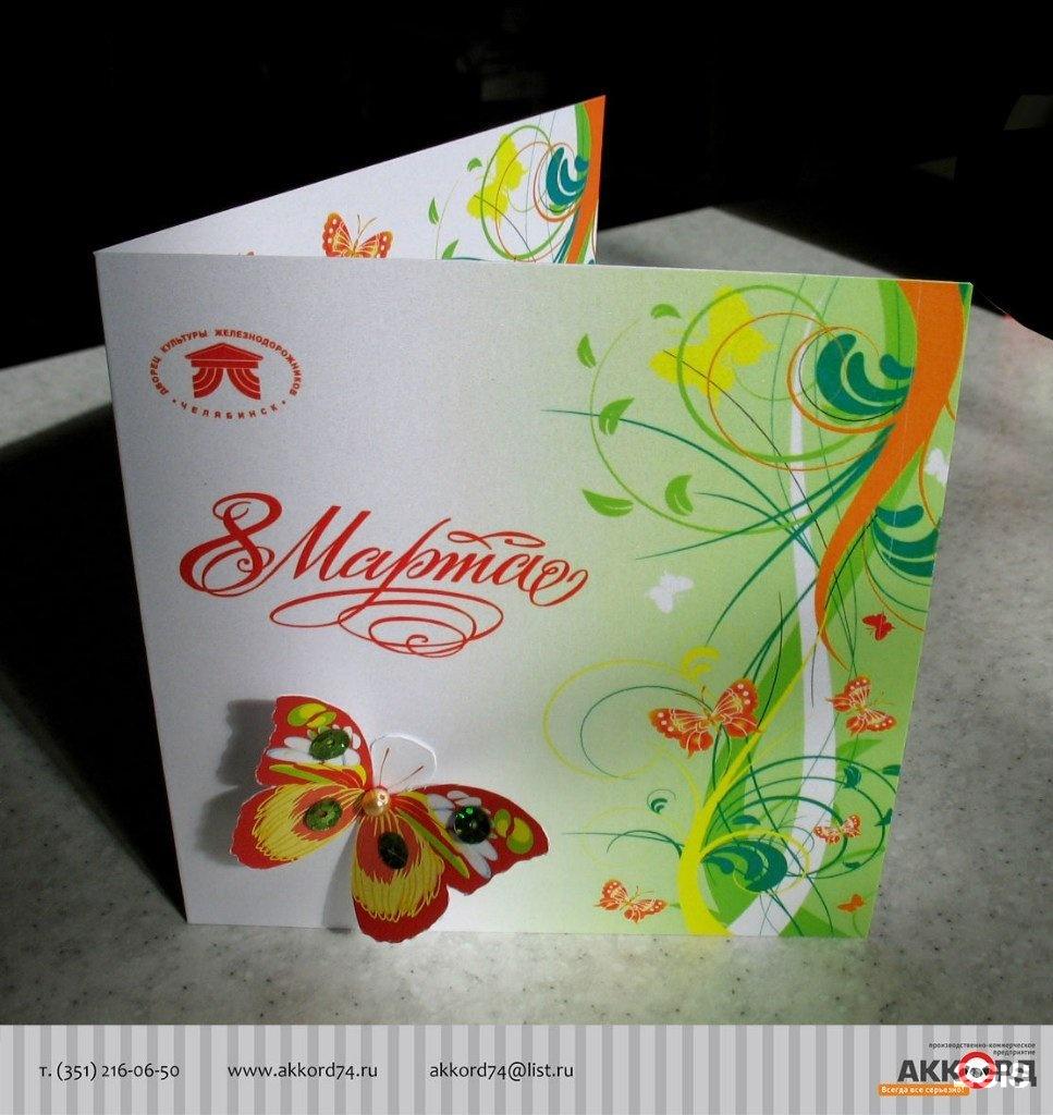 Прикольные, открытка типография челябинск