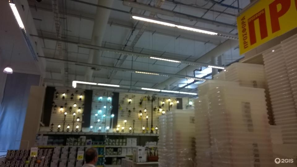 Leroy Merlin Diy Store Kalamon 16 Lefkosia 2gis