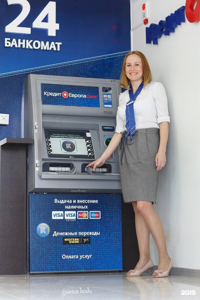 кредит европа банк тверская ямская