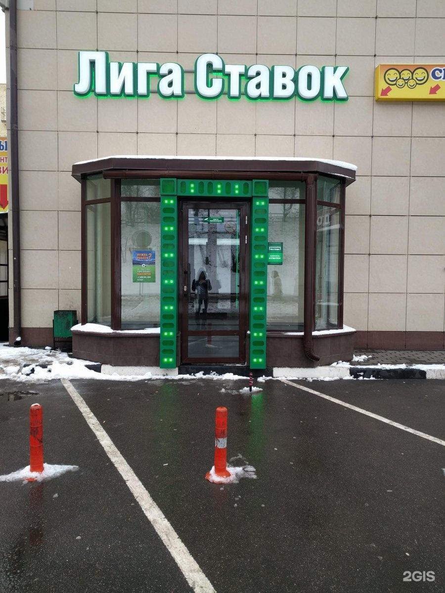 Бк лига ставок в москве
