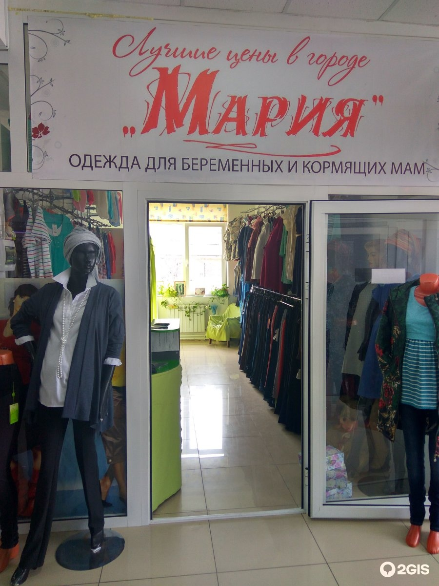 Одежда Для Беременных Улан Удэ Магазин