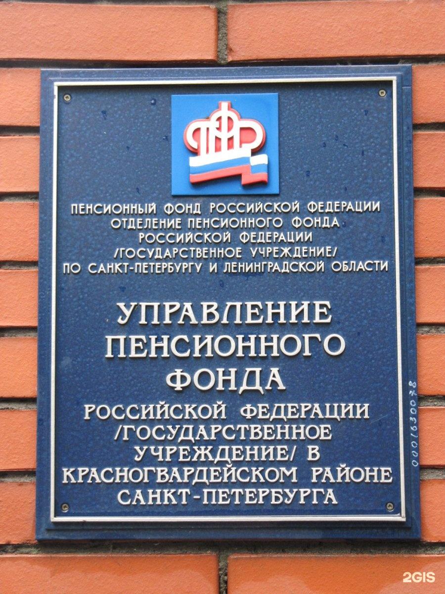 Спб пенсионный фонд красногвардейского района личный кабинет содействие занятости предпенсионного возраста
