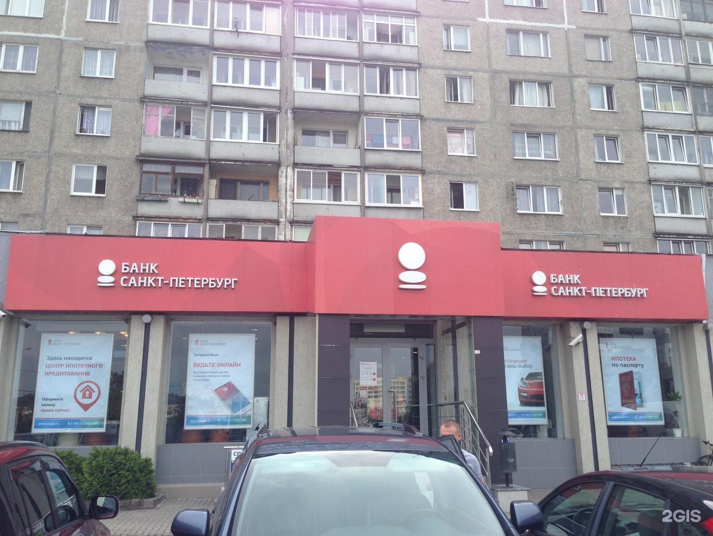 Банк санкт петербург калининград кредит