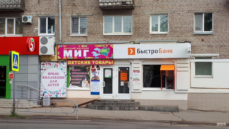 Магазин Миг Ижевск Официальный Сайт