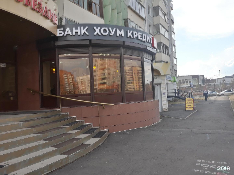 хоум кредит иркутск режим работы на советской