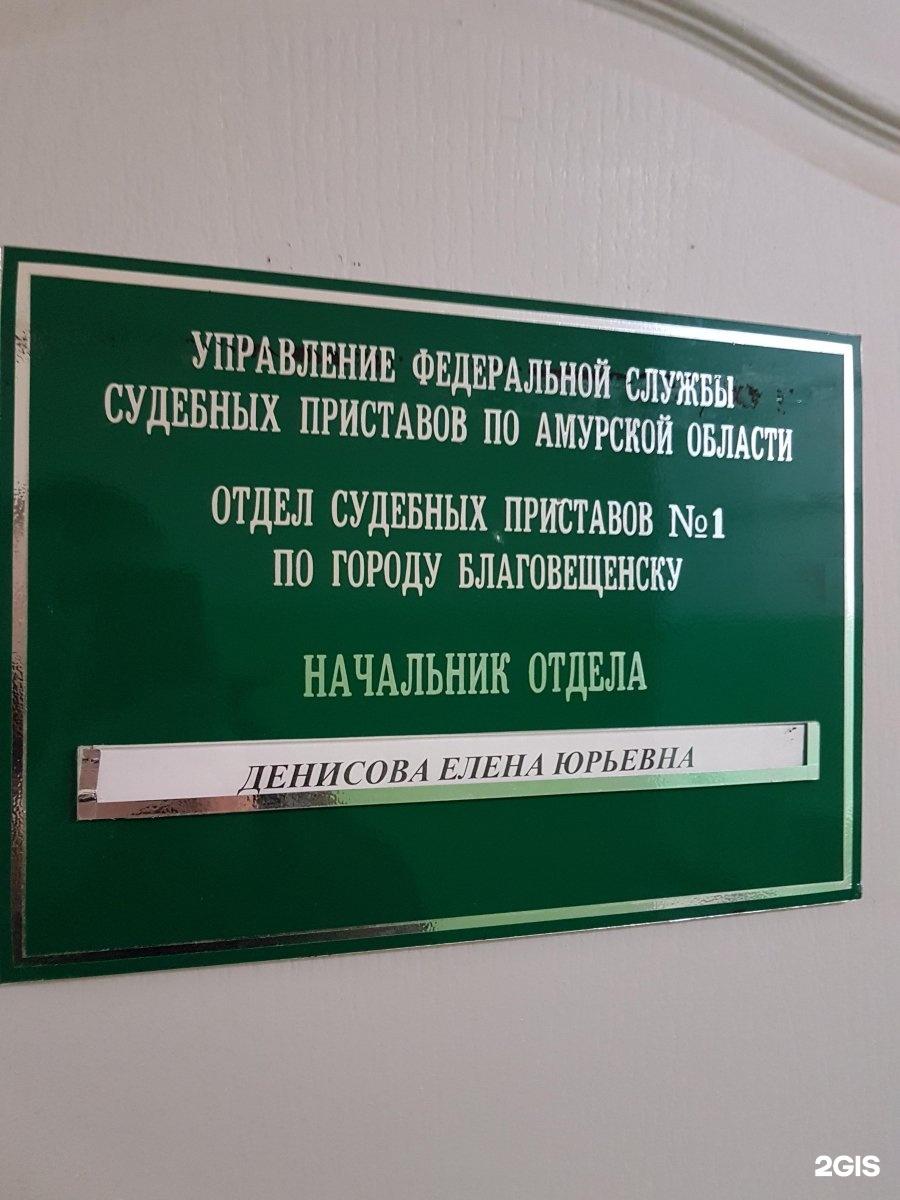 открытки отдел судебных приставов по г благовещенску амурской области требует бухгалтерия товарному