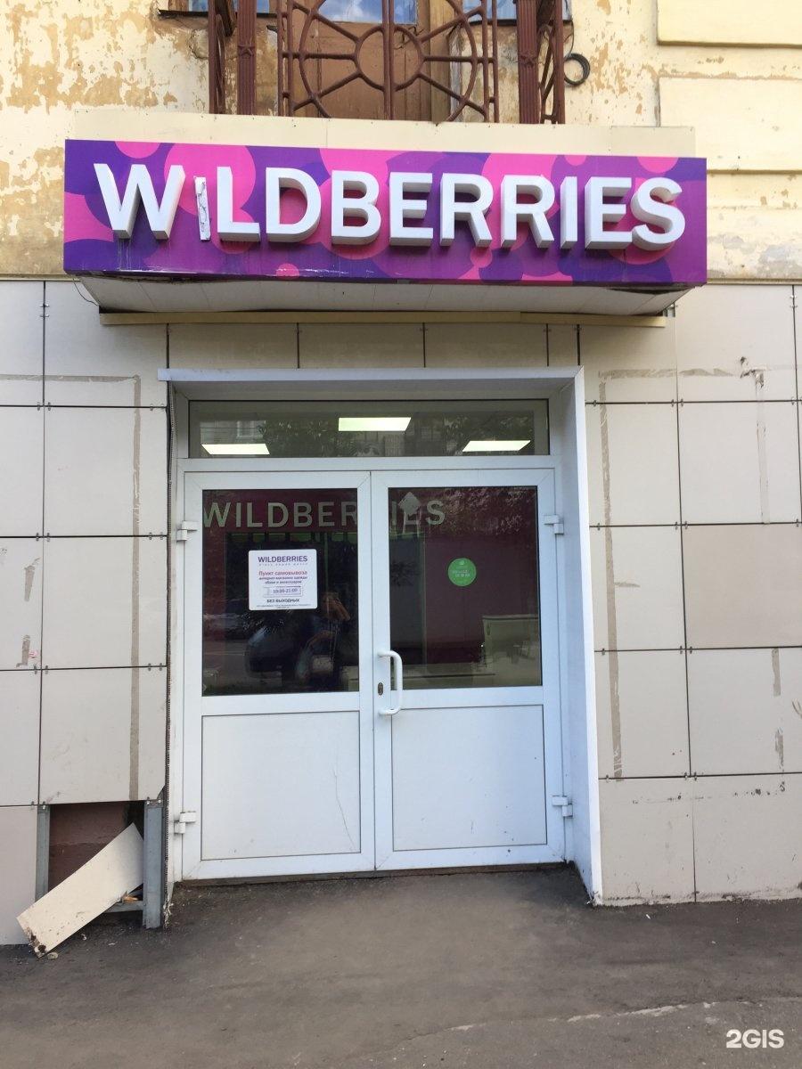 Wildberries Интернет Магазин Киров