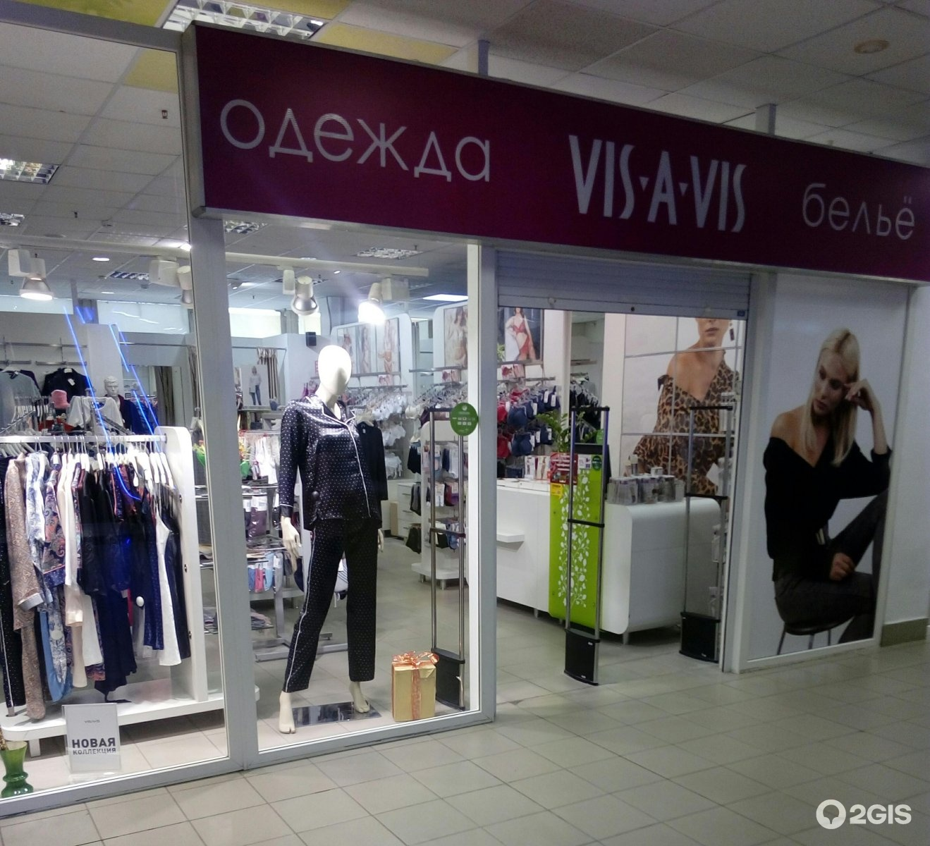 Магазины женского белья в брянске техника необходимая для дома