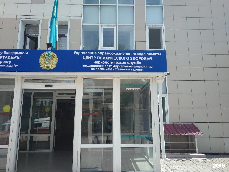 наркология центр
