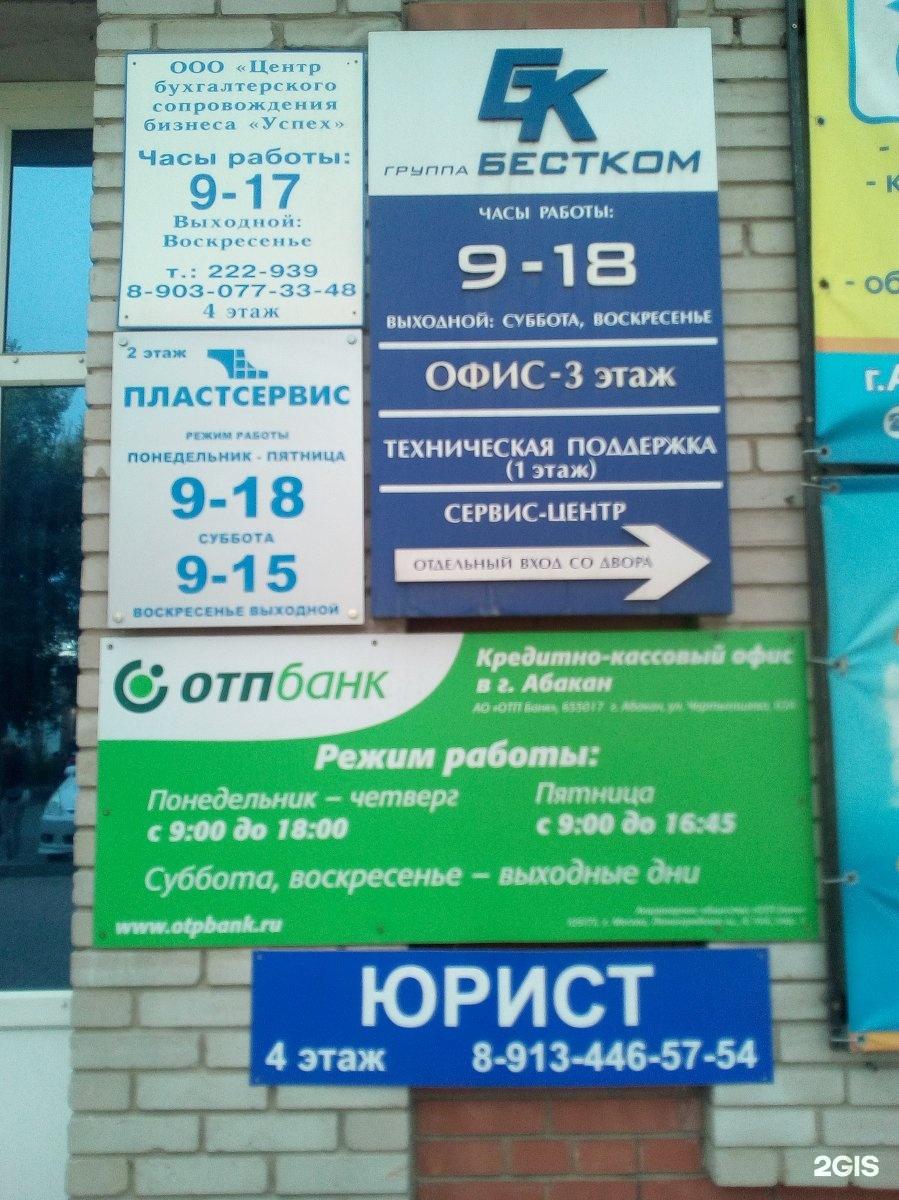Центр бухгалтерского сопровождения абакан типовые формы документов для регистрации ооо