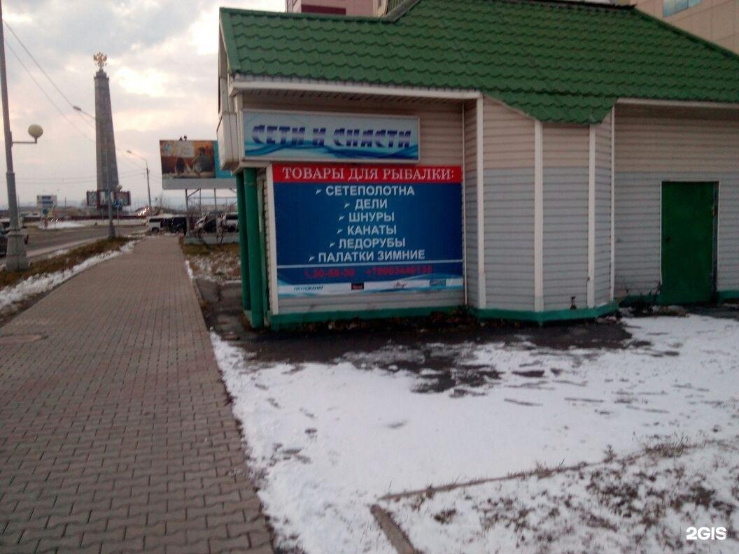 рыбацкие магазины южно сахалинск