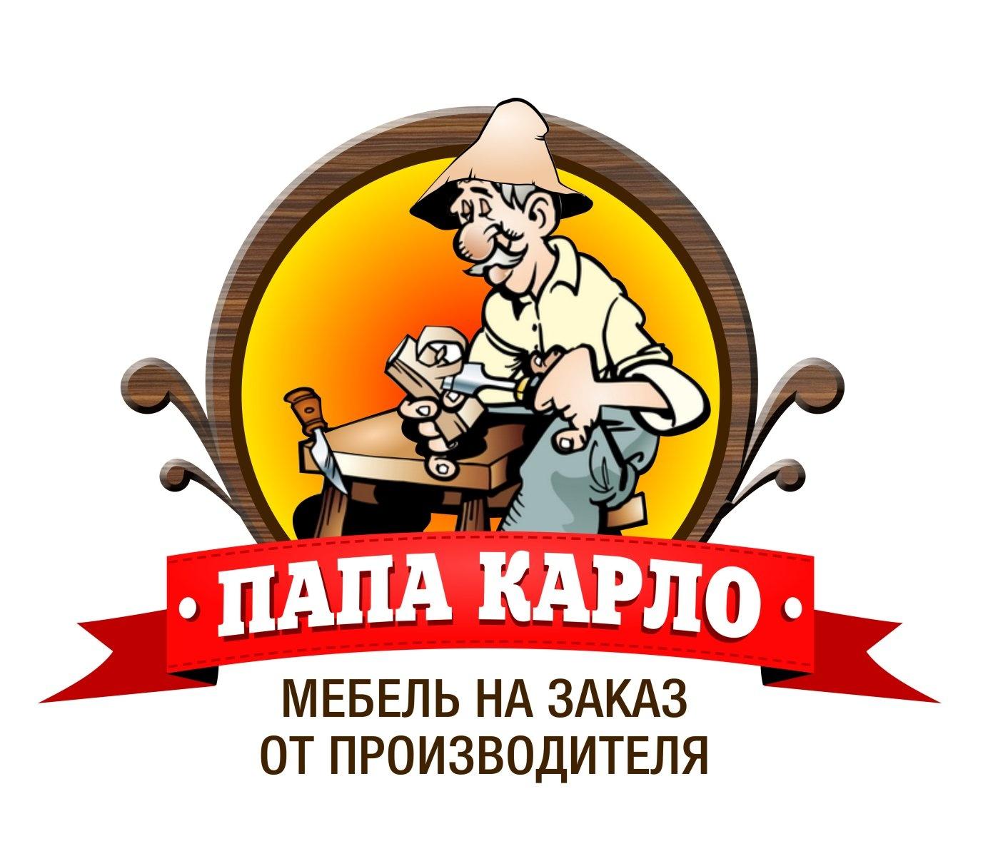 Зоомагазин Папа Карло Интернет Магазин