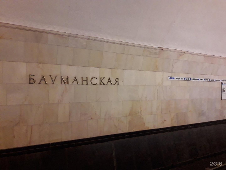 Бауманский университет станция метро