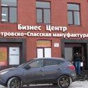 Петровско-Спасская Мануфактура, бизнес-центр