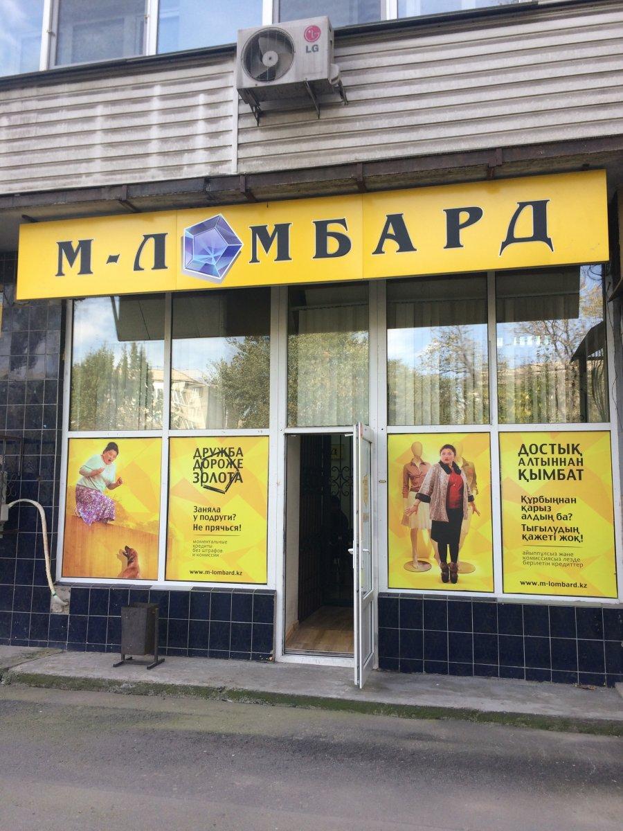 9d70ada58b4e М-Ломбард, ТОО, сеть ломбардов в Алматы  филиалы — 2ГИС